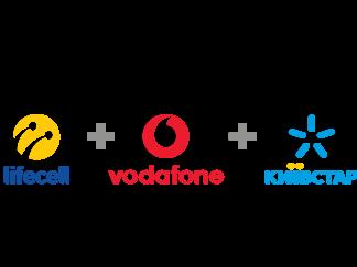 Тройки номеров Vodafone + Kiyvstar + Lifecell
